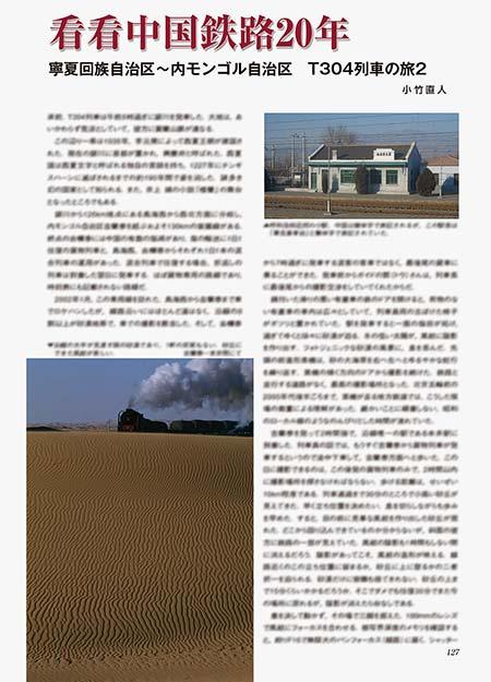 看看中国鉄路20年