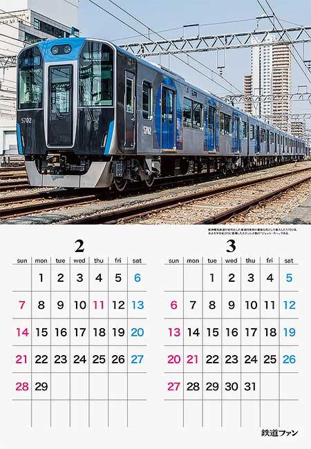 2016年 鉄道ファン 新車メモカレンダー