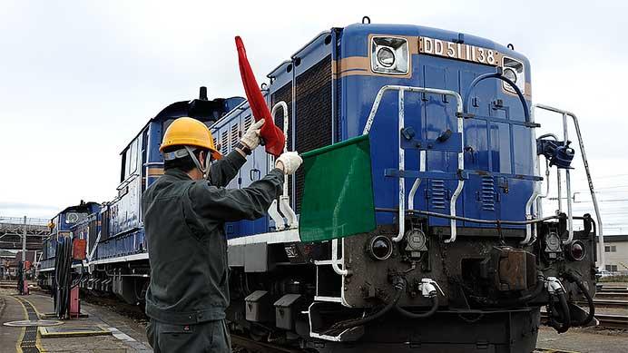 北海道旅客鉄道(株)函館支社 函館運輸所