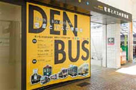 東急電鉄 電車とバスの博物館リニューアルオープン