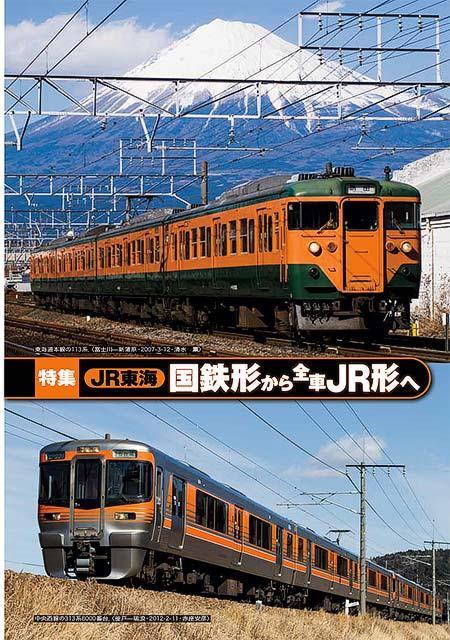 特集:JR東海 国鉄形から全車JR形へ
