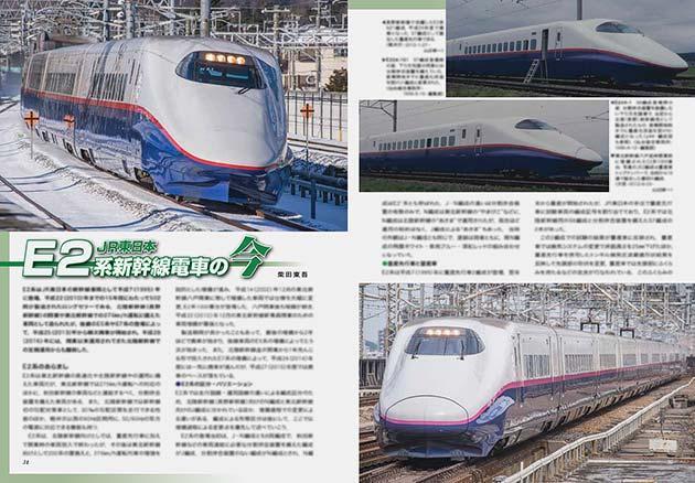 JR東日本 E2系新幹線電車の今