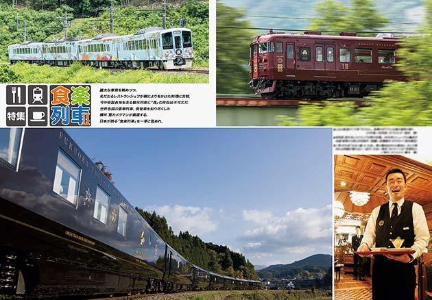 食・楽・列・車 II
