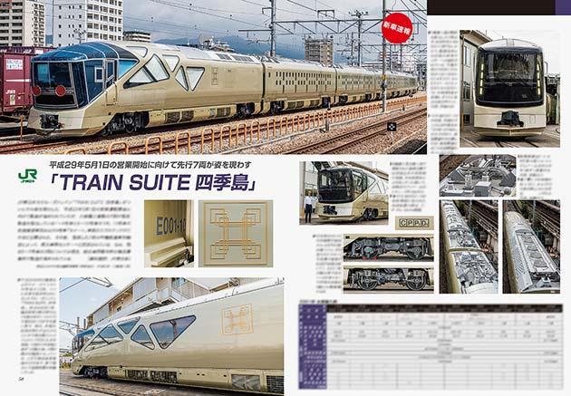 「TRAIN SUITE 四季島」