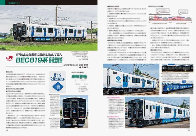 JR九州 BEC819系交流架線式蓄電池電車