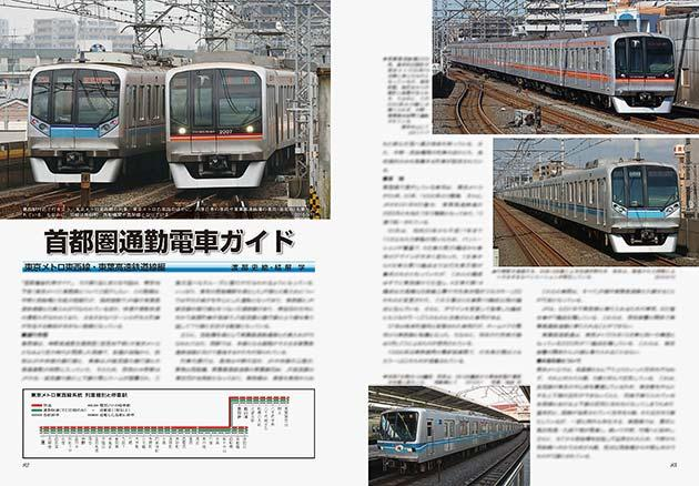 東京メトロ東西線・東葉高速鉄道線編