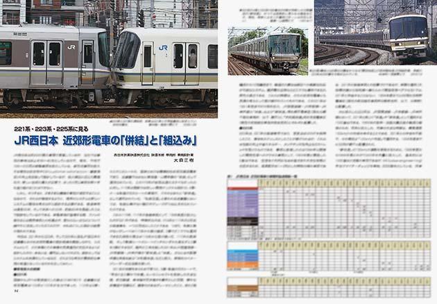 JR西日本 近郊形電車の「併結」と「組込み」