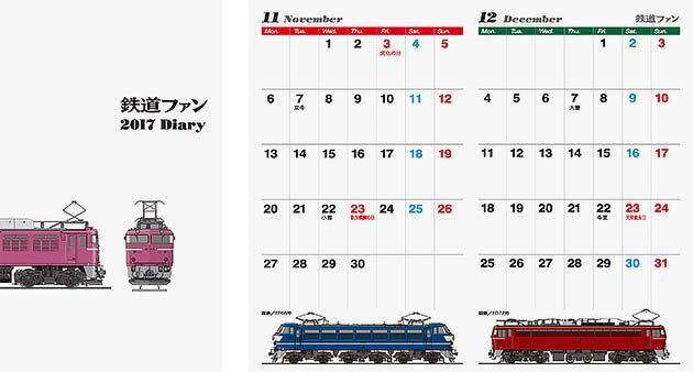 鉄道ファン Diary 2017
