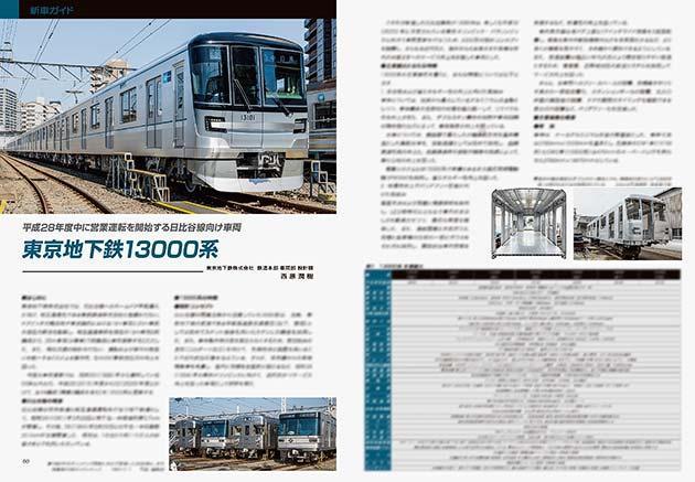 東京地下鉄13000系
