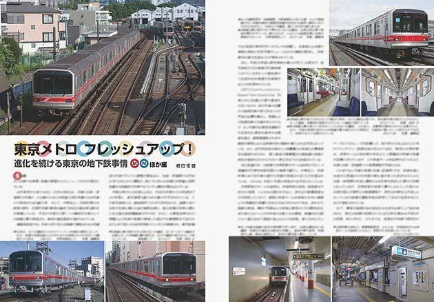 東京メトロ フレッシュアップ!