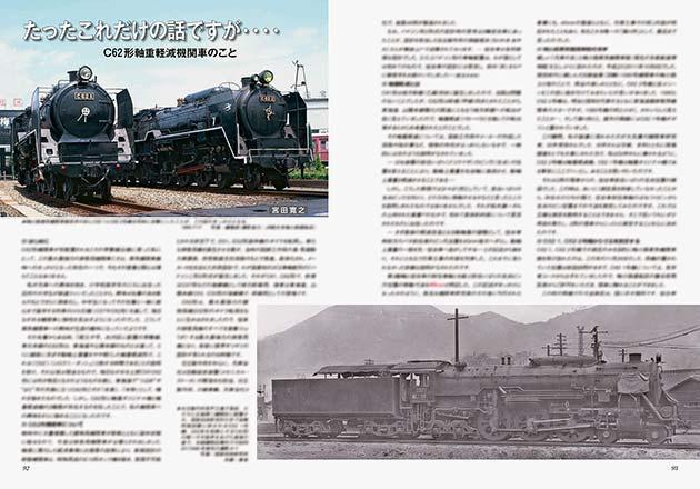 C62形軸重軽減機関車のこと
