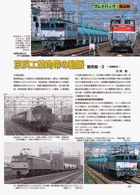 https://cdn3.railf.jp/img/magazine/670/670_103.jpg
