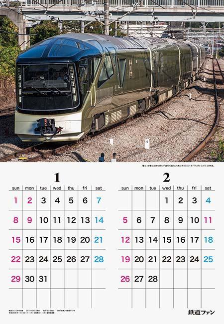 2017年 鉄道ファン 車両カレンダー