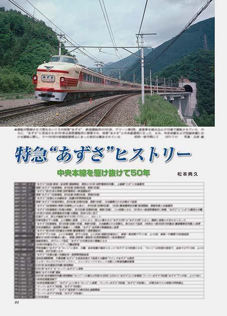 """特急""""あずさ""""ヒストリー 中央本線を駆け抜けて50年"""