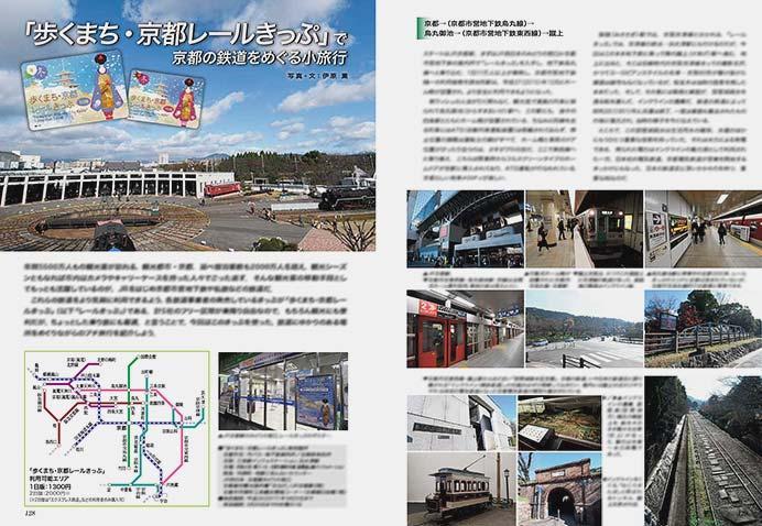 「歩くまち・京都レールきっぷ」で京都の鉄道をめぐる小旅行