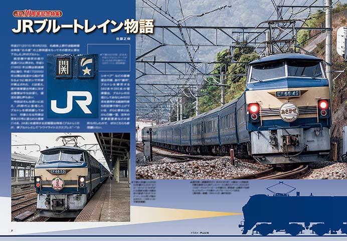 JR30周年記念特集:JRブルートレイン物語