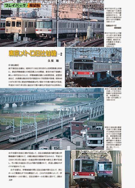 東京メトロ日比谷線 -2