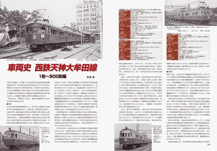 車両史 西鉄天神大牟田線