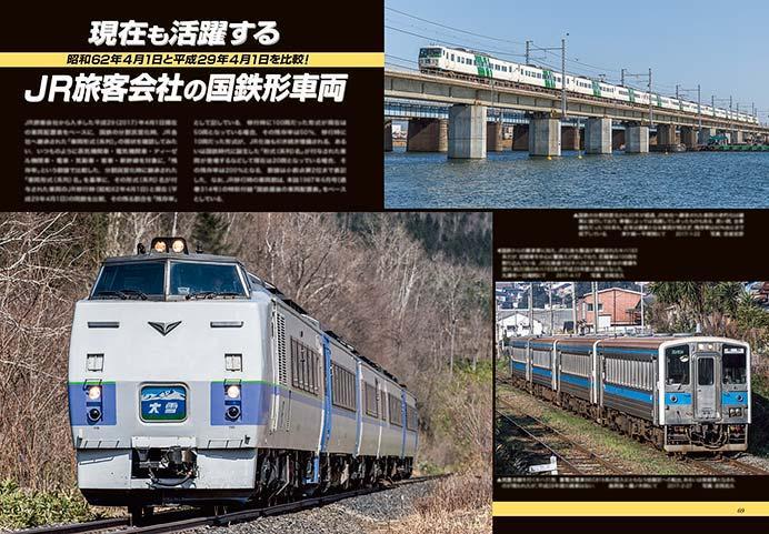 現在も活躍するJR旅客会社の国鉄形車両