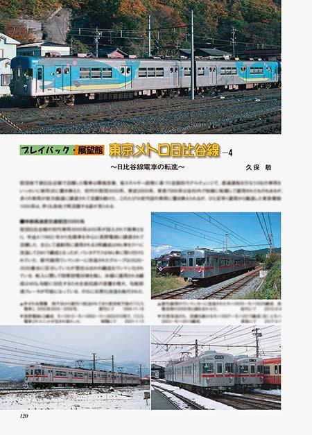 東京メトロ日比谷線−4