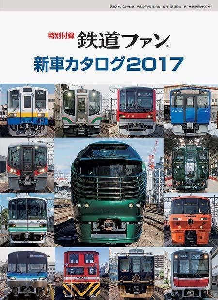新車カタログ 2017
