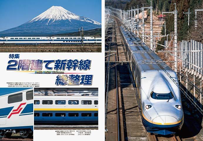 2階建て新幹線総整理