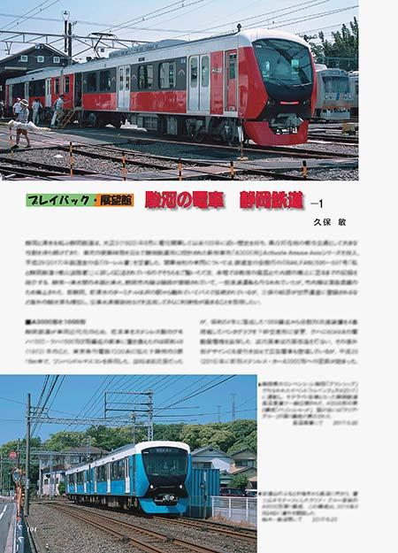 駿河の電車 静岡鉄道−1