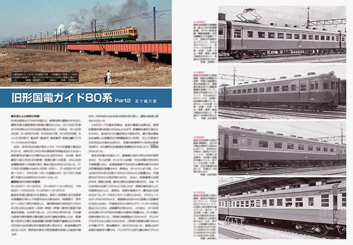 旧形国電ガイド 80系