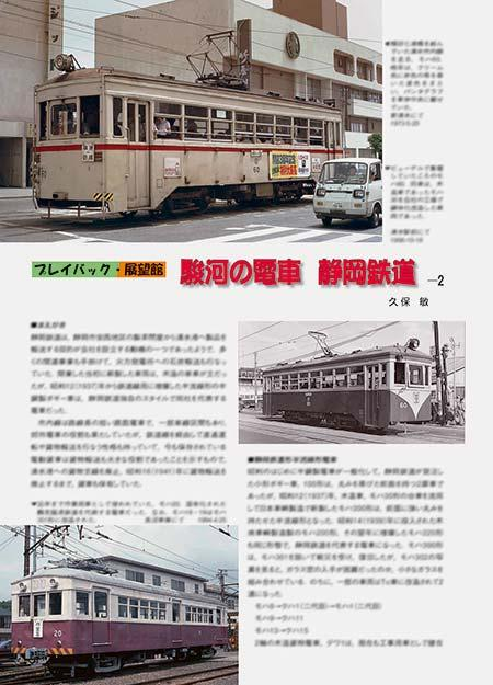 駿河の電車 静岡鉄道 -2
