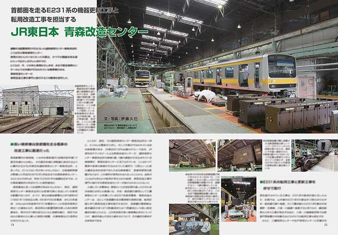 JR東日本 青森改造センター