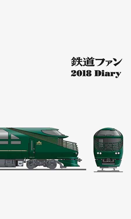 鉄道ファン 2018 Diary
