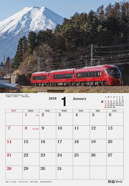 鉄道ファン 2018年 メモカレンダー