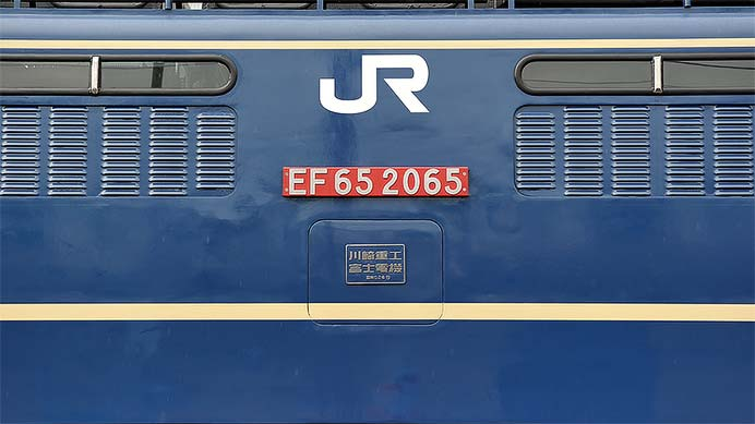 EF65 2065号機 国鉄特急色に