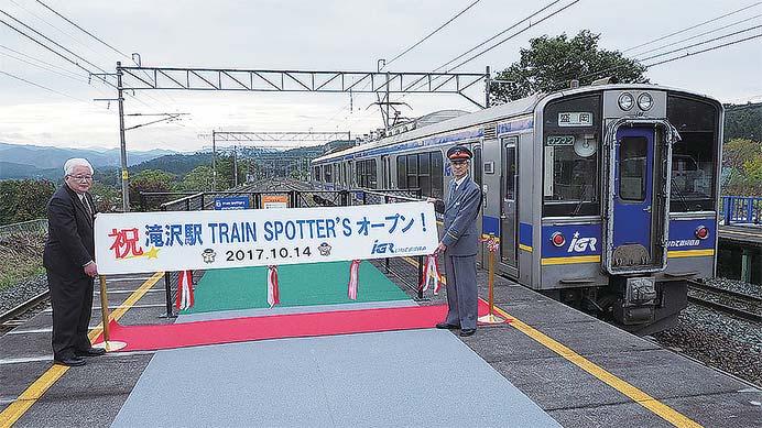 TRAIN SPOTTER'S誕生