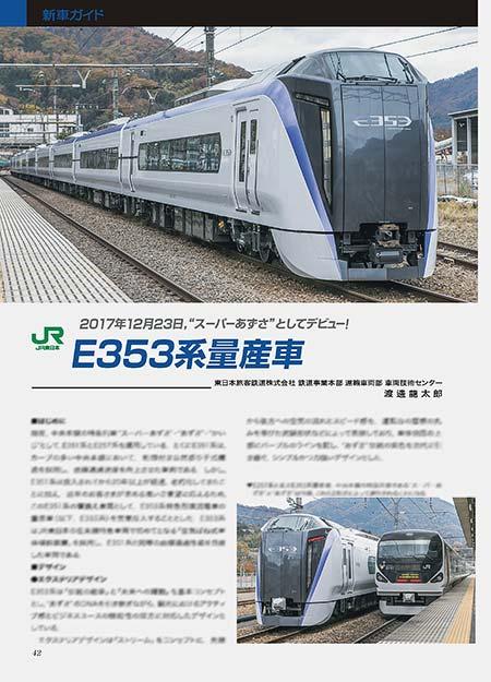 JR東日本 E353系量産車