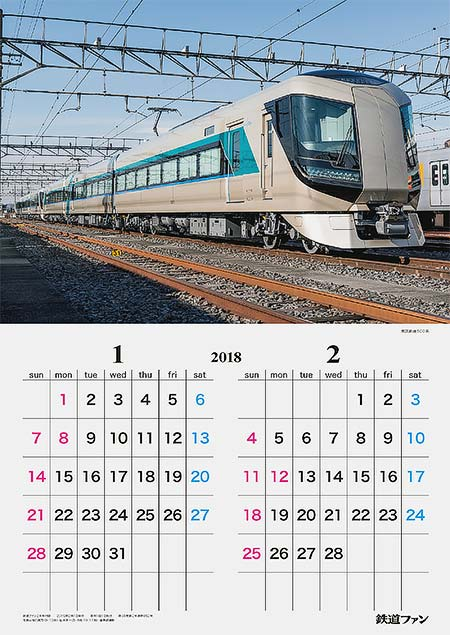 2018年 鉄道ファン 車両カレンダー