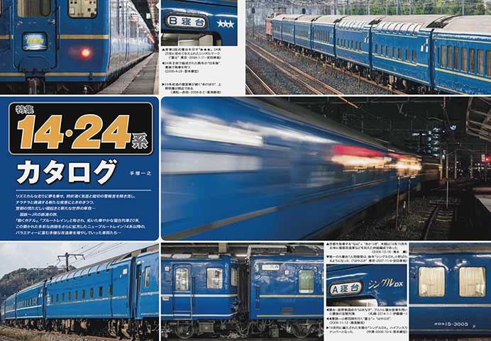 14・24系カタログ
