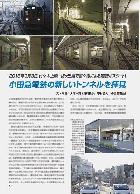 小田急電鉄の新しいトンネルを拝見