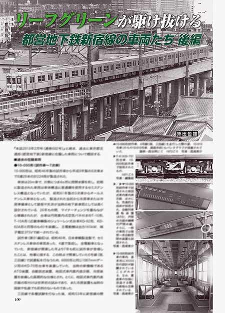 都営地下鉄新宿線の車両たち 後編