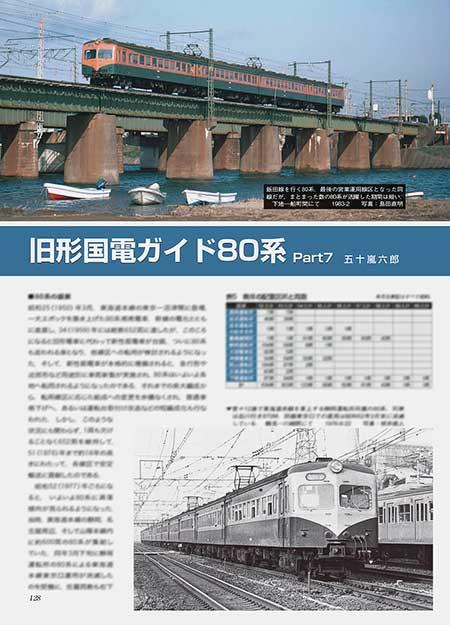 旧形国電ガイド 80系 Part7