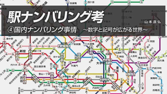 駅ナンバリング考 (4)国内ナンバリング事情