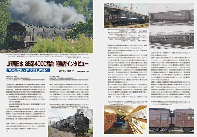 JR西日本 35系4000番台 開発者インタビュー