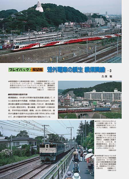 郊外電車の誕生