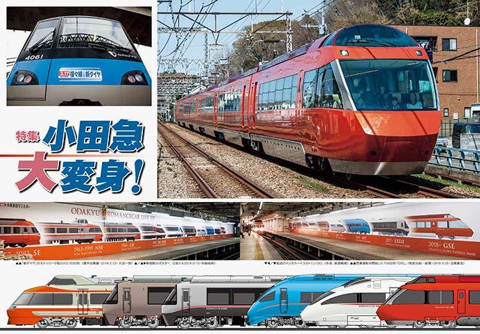 https://cdn3.railf.jp/img/magazine/686/686_008.jpg
