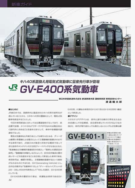JR東日本 GV-E400系気動車