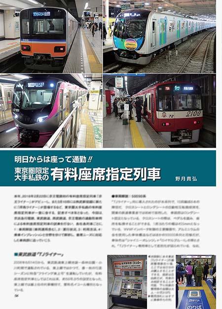 東京圏限定 大手私鉄の有料座席指定列車