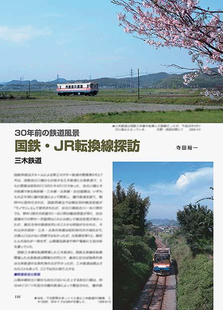国鉄・JR転換線 三木鉄道