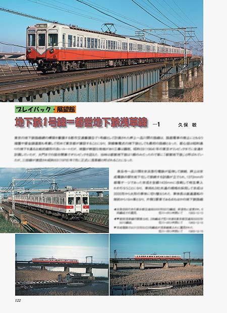 地下鉄1号線=都営地下鉄浅草線-1