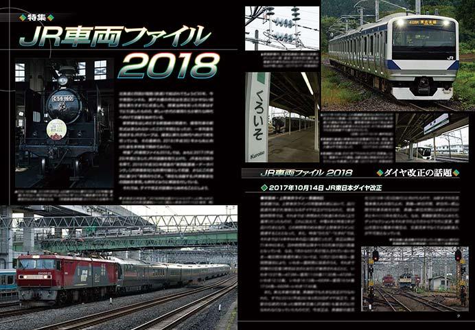 JR車両ファイル2018