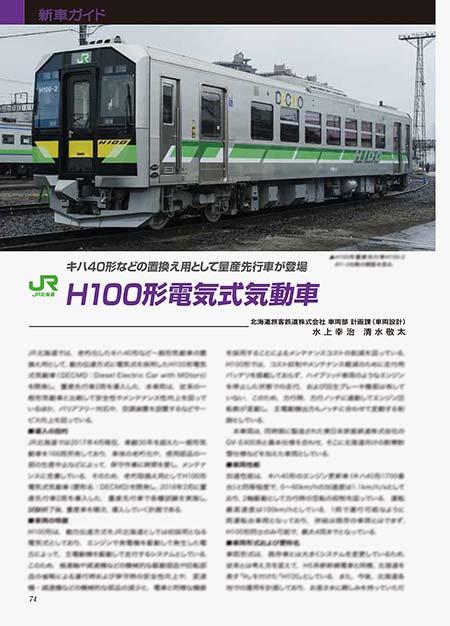 JR北海道 H100形電気式気動車